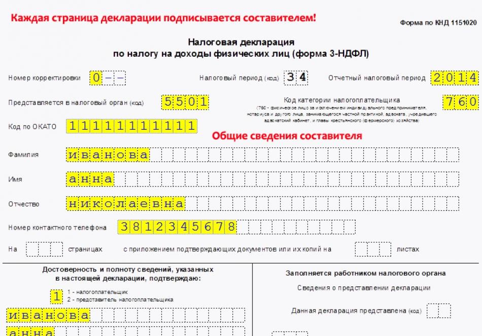 Составление декларации на ндфл налоговая декларация 3 ндфл форма по кнд 1151020