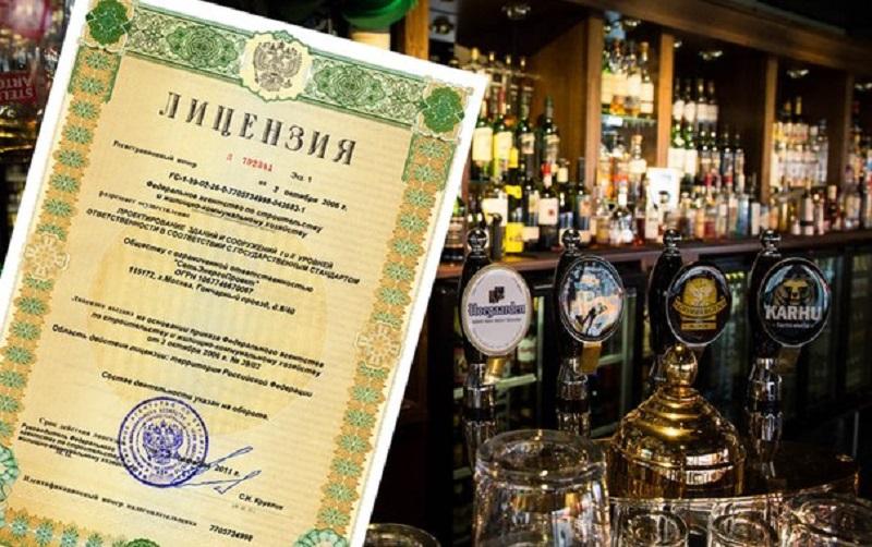 Лицензирование торговли алкогольной продукцией